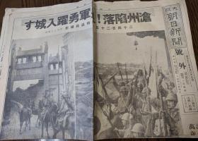 1937年9月28日【大坂朝日新闻 号外】日本侵华 报纸 日本占领河北沧州