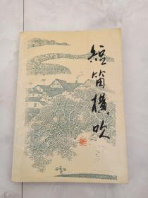 作者签赠本《短笛横吹》(包括;随笔,散文,通讯)1997年出版,尾页多幅诗配画插图。