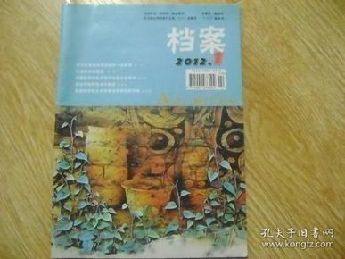 档案 2012.1