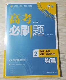 2015理想树 高考必刷题物理2(电场 电流 磁场与电磁感应)