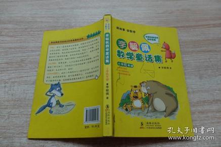 李毓佩数学童话集