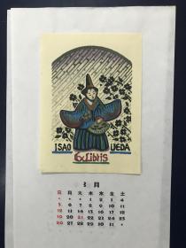 日本藏书票 月历  上田治  2006年3月作   票主 上田勲