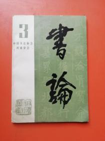 书论3 (包含:现代书法论文,现代书法作品,日本现代书法十四幅,现代篆刻作品)