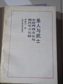 圣人与武士:中日传统文化与现代化之比较,【1版1印,仅印2500册】