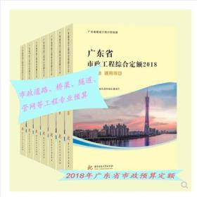 广东市政定额2018版 广东市政工程预算定额 广东市政定额计算规则 2018新市政工程综合定额