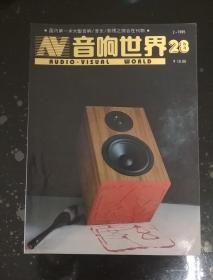 《音响世界》1995年2,6,7月。1996年11月。1997年4月。1998年1月号;总第28,32,33,49,54,63期共6本。国内第一本大型音响/音乐/影视之综合性刊物