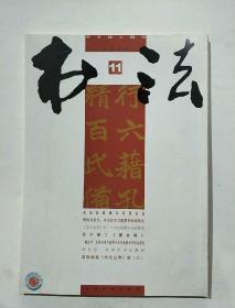 书法月刊2011.11