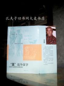 """《""""王""""这个汉字:东西方自然哲学思想比较》"""