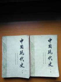 中国现代史上下册(北京师范大学)