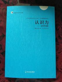 经典天天读 哲学经典·认识力:叔本华选集