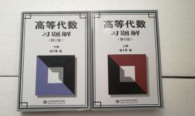 正版二手85成新 高等代数习题解 上下册  修订版 杨子胥 9787533129248