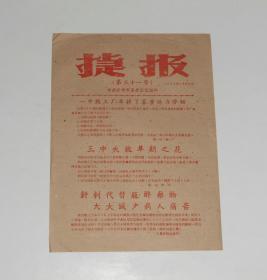 1959年捷报第三十一号 沙市市委办公室编 16开