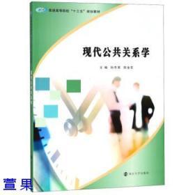 正版二手包邮 现代公共关系学 孙冬英  南京大学 9787305202674