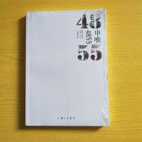 申喉4855:钩沉