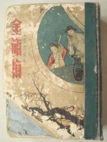 民国版1936年精装本《金瓶梅》一册完整