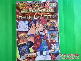 日版原版 游戏王 遊戯王 ZEXAL デュエルターミナル オーバ      ーレイ 11年4刷 无卡