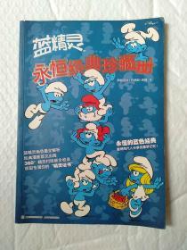 蓝精灵永恒经典珍藏册
