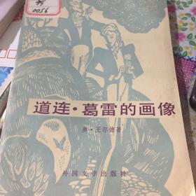 老版插图外国小说: 《道连 格雷的画像》