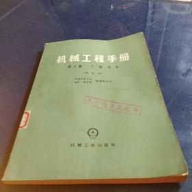 机械工程手册(第4篇)工程力学