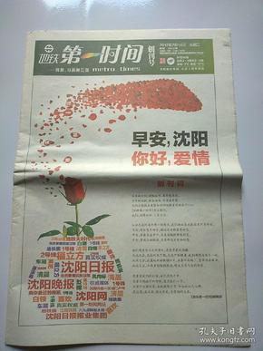 第6次拍卖:地铁第一时间2012年2月14日创刊号