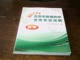 新课程 2017年北京市普通高中会考考试说明 数学