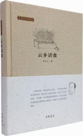 云乡话食(精)/邓云乡集
