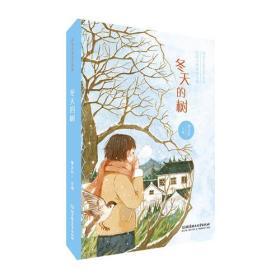 冬天的树(儿童文学)