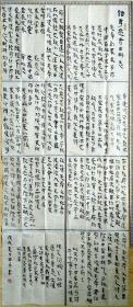 汤国平(185cm×80cm)