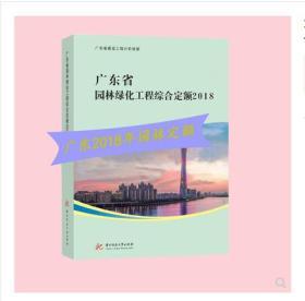 2018版广东园林定额说明 广东园林绿化综合预算定额2018 广东园林定额计算规则