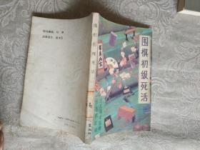 围棋书籍《围棋初级死活》品相、作者、出版社、年代详情见图!2019.2.28