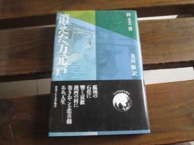 日文原版 消えた万元戸 陆文夫 著 釜屋 修 译