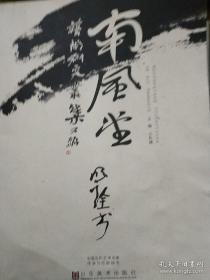 南风堂艺术研究丛集(于明诠书法艺术,签名本)
