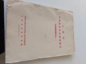 云南省白族社会历史调查报告 白族调查资料之一