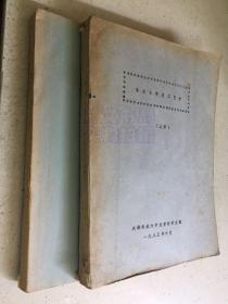 毛皮化学及工艺学 上下全两册 16开油印本(【成都科大皮革教研室】