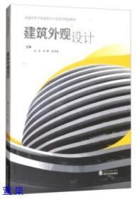 正版二手包邮 建筑外观设计 高勇 武汉大学出版社 9787307197978