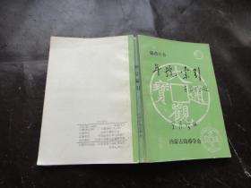 钱币丛书:年号索引