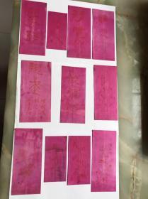 清末——文美斋木版水印信封11种合售(尺寸不一)