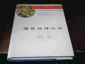储层地球化学:译文集