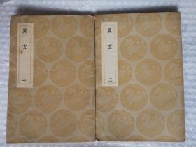 翼玄(两册全)