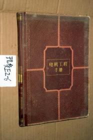 电机工程手册 第3卷 电力系统与电源【精装