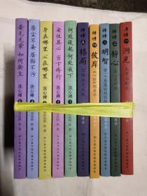 贤宗法师作品集(10集)洗心禅1--5册;禅悟1--5册