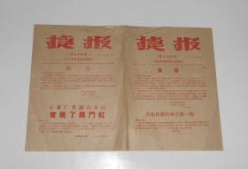 1960年捷报第七十五,七十六号 沙市市委办公室编 16开