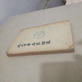 近三百年名家词选 (1956一版一印仅印30000册)繁体竖排
