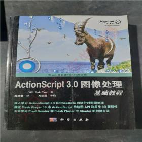 ActionScript 3.0图像处理基础教程  正版实物图9787030375360