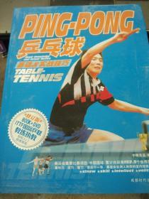 乒乓球基础·实战技巧