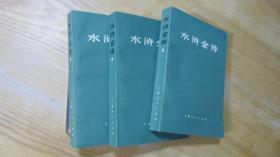 水浒全传  (上中下全三册,一版一印,无勾画,无笔迹,品相好!)