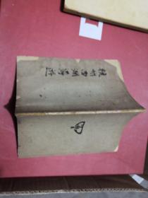 民国旧书 杭州西湖导游