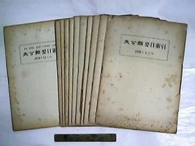 大公报要目索引  1958年全年 中缺8月份壹本  存11本