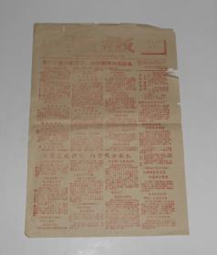 1960年捷报第二期 沙市市党代会秘书处编 8开