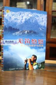 羌笛悠悠:大地震后羌文化的保护与传承